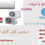 سرویس کولر گازی توشیبا Toshiba در کرج